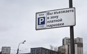 Платные парковки на окраине Москвы: утверждено еще 7 адресов