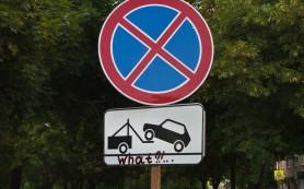 Эвакуация автомобилей: теперь — по новым правилам
