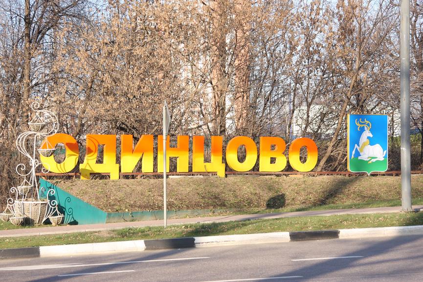 В подмосковном Одинцово появятся платные парковки