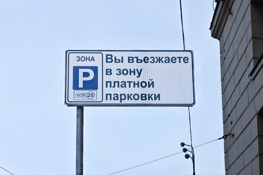 Платная парковка в Москве: грядет новое расширение
