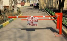 Москвичам частично компенсируют установку шлагбаумов во дворах