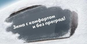 Готовим автомобиль к зимовке