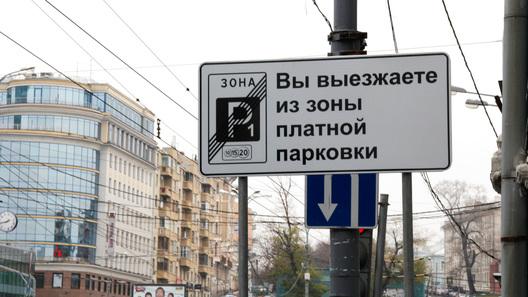 Платные парковки в Москве могут сделать бесплатными по субботам