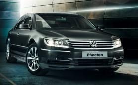 Volkswagen прекратил выпуск «Фаэтона»