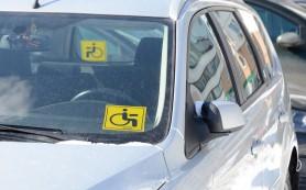 Водителям-инвалидам хотят предоставить новую льготу