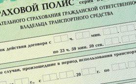 Центробанк определился со штрафом за непроданный электронный ОСАГО