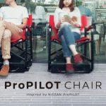В Nissan разработали беспилотное кресло