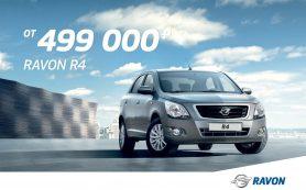 Новый седан марки Ravon будет стоить 499 000 рублей