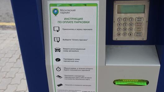Платная парковка в Москве снова увеличивается