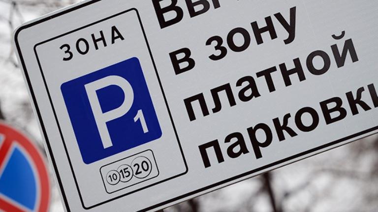 В зону платной парковки включены 206 новых улиц Москвы