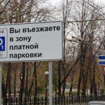 Платные парковки доберутся до Подмосковья уже в 2017 году