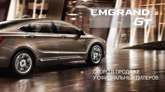 В России начнут продавать премиальный седан из Китая
