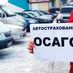 Россияне нашли кардинальный способ экономить на полисах ОСАГО