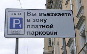 Парковки в Москве станут бесплатными на четыре дня