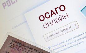 Страховщики рассказали о способе мошенничества с е-ОСАГО