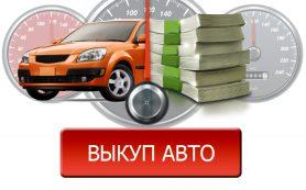 Выкуп автомобиля — как избежать обмана