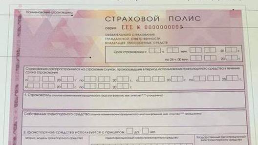 Полисы ОСАГО планируют полностью перевести в электронный вид
