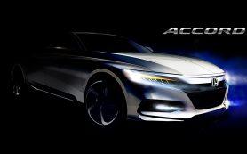 «Хонда» показала первое изображение нового «Аккорда»