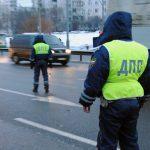 Инспекторам разрешили останавливать автомобили вне постов