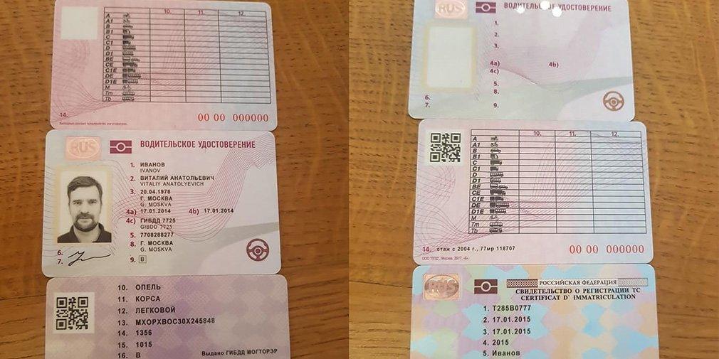 ГИБДД представила новые права и свидетельство о регистрации