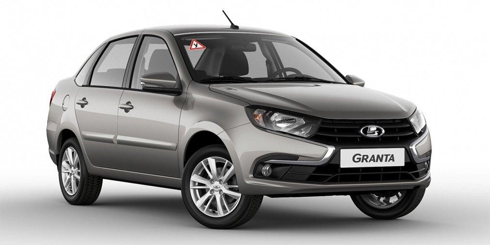 АвтоВАЗ выпустил учебную версию Lada Granta