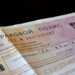 Как узнать свой коэффициент «бонус-малус» для расчёта ОСАГО