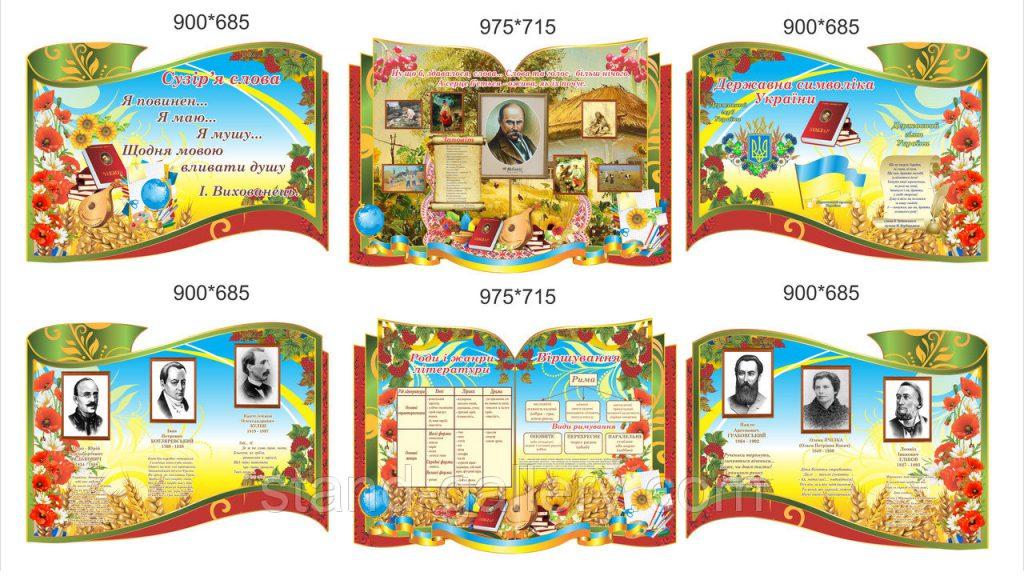 Приобретение стендов для кабинетов украинского языка и литературы: где заказать?