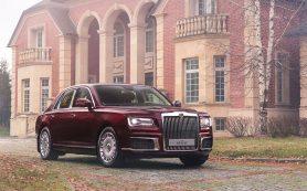 Власти раскрыли число предзаказов на автомобили Aurus