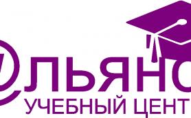 Возможности учебного центра «Альянс»