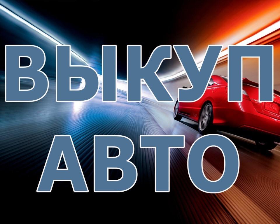 Выкуп авто в компании РОЛЬФ