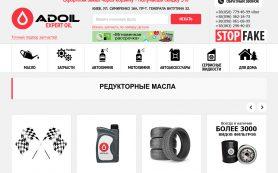 Интернет-магазин ADOIL