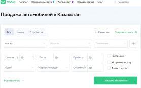 Площадка для покупки и продажи автомобилей в Казахстане