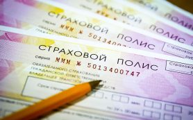 В России появились новые правила покупки ОСАГО
