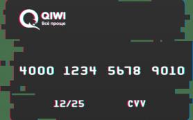 Виртуальные кредитки QIWI