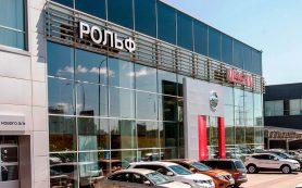 Покупка автомобиля в компании «Рольф»