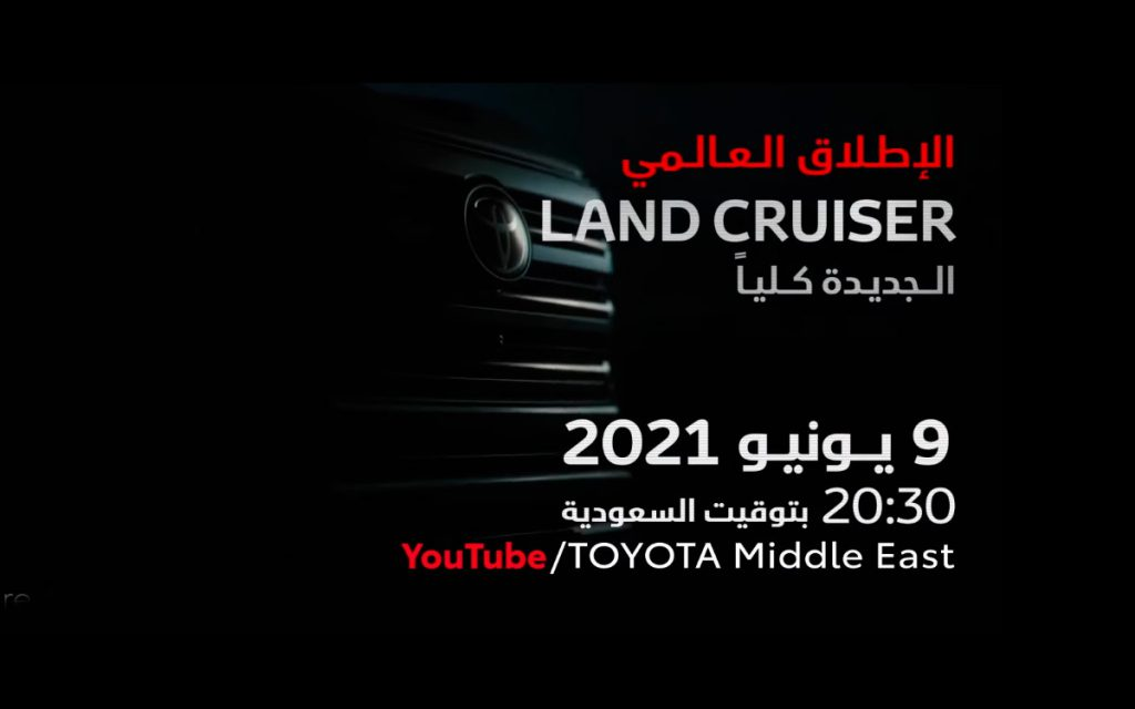 Toyota анонсировала премьеру нового Land Cruiser 300