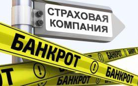 Как быть, если компания, в которой застрахован автомобиль, обанкротилась?
