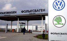 Volkswagen сократит производство автомобилей на заводах в России